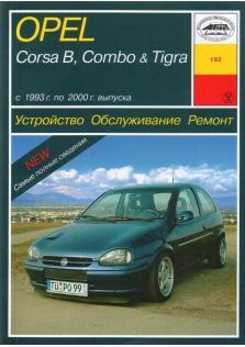 Руководство по ремонту и обслуживанию Ореl Corsa В / Combo / Tigra с 1993 по 2000 гг.