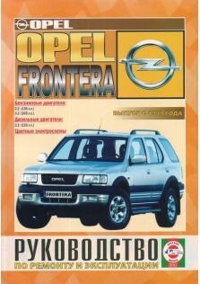 Руководство по ремонту и эксплуатации Opel Frontera бензин / дизель с 1999 г.
