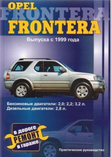 Практическое руководство ремонту и техническому обслуживанию Opel Frontera с 1999 г.