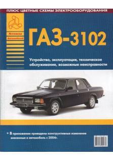 Руководство по ремонту, устройству, эксплуатации, техническому обслуживанию, устранение возможных неисправностей автомобиля ГАЗ-3102 «Волга»