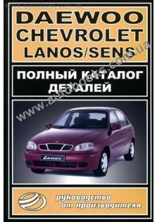Каталог деталей и сборочных едениц автобобилей СHEVROLET/ DAEWOO LANOS / SENS