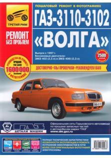 """Руководство по эксплуатации, техническому обслуживанию и ремонту ГАЗ-3110, 3102 """"Волга"""" с 1997 года (Цветная)"""