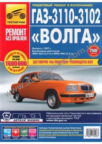 Волга с 1997 года