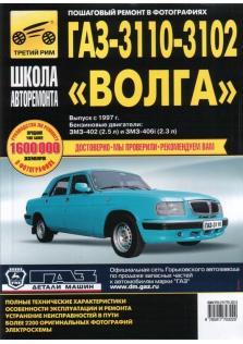"""Руководство по эксплуатации, техническому обслуживанию и ремонту ГАЗ-3110, 3102 """"Волга"""" с 1997 года"""