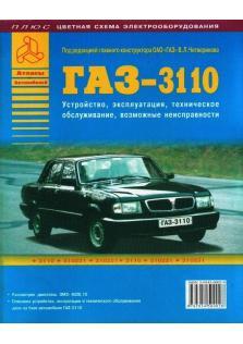 Руководство устройству, эксплуатации,техническому обслуживанию, возможные неисправности ГАЗ-3110