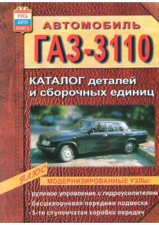 КАТАЛОГ ДЕТАЛЕЙ И СБОРОЧНЫХ ЕДИНИЦ АВТОМОБИЛЕЙ «ВОЛГА» ГАЗ-3110