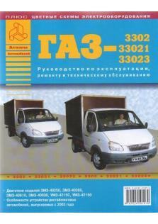 Руководство по эксплуатации, ремонту и техническому обслуживанию автомобилей ГАЗ-3302, 33021, 33023