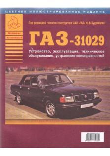 Руководство устройству, эксплуатации, техническому обслуживанию, устранение неисправностей автомобилей ГАЗ-31029 (Цветная)