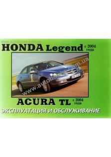 Руководство по эксплуатации и техническому обслуживанию Honda Legend, Acura TL c 2004 года
