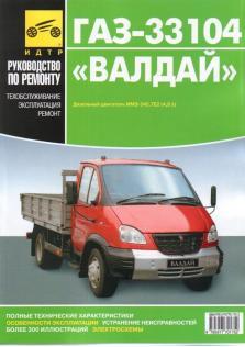 """Руководство по эксплуатации, техническому обслуживанию и ремонту ГАЗ-33104 """"Валдай"""""""