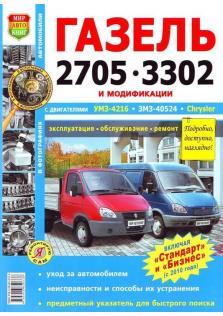 Руководство по эксплуатации, техническому обслуживанию и ремонту ГАЗЕЛЬ 2705, 3302 и модификации с двигателями УМЗ-4216, ЗМЗ-40524 и Chrysler