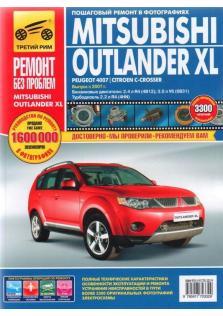 Руководство по эксплуатации, техническому обслуживанию и ремонту Mitsubishi Outlender XL, Peugeot 4007, Citroen C-Crosser с 2007 года (Бензин/Дизель)