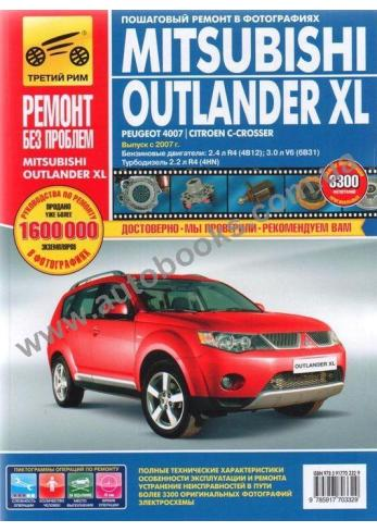 Outlander с 2007 года