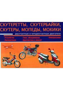 Скутеретты, скутербайки, скутеры, мопеды, мокики. Устройство, эксплуатация, техническое обслуживание, диагностика, ремонт, электросхемы. Двухтактные и четырехтактные двигатели