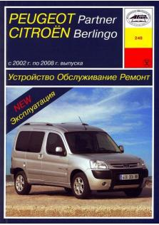Руководство по ремонту и эксплуатации Сitrоёn Berlingo, Peugeot Partner с 2002 по 2008 год
