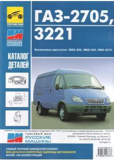 Каталог деталей на автомобили ГАЗ-2705, ГАЗ-3221, ГАЗ-32213