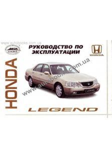 Руководство по эксплуатации и техническому обслуживанию Honda Legend, Acura