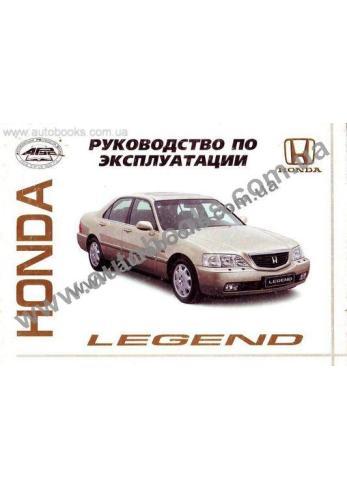 ACURA-Legend