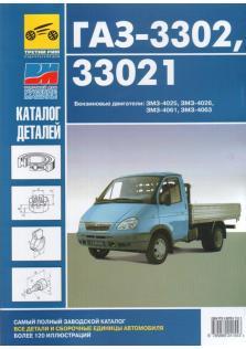 Каталог деталей на русском и английском языках ГАЗ-3302, ГАЗ-33021 «ГАЗель»