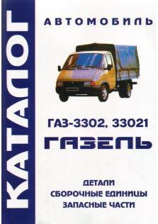 Каталог деталей и сборочных единиц автомобилей ГАЗ-3302, ГАЗ-33021
