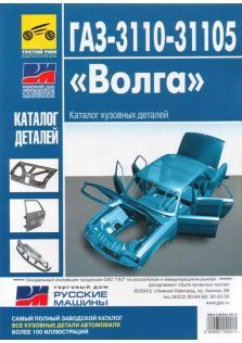 Каталог кузовных деталей автомобилей ГАЗ-3110,-31105 «Волга».