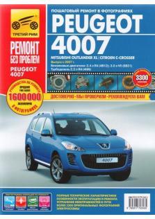 Руководство по эксплуатации, техническому обслуживанию и ремонту Peugeot 4007, Mitsubishi Outlender XL, Citroen C-Crosser с 2007 года