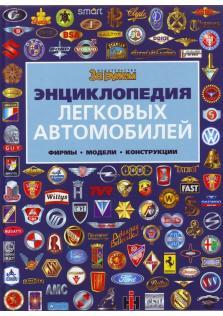 Энциклопедии