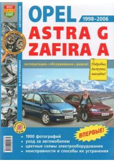 Руководство по эксплуатации, техническому обслуживанию и ремонту автомобилей Opel Astra G ' Zafira A с 1998г. по 2006г.