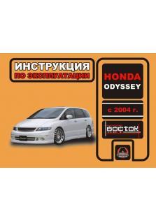 Odyssey с 2004 года