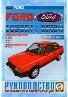 Руководство по ремонту и эксплуатации Ford (Форд) Escort / Orion, бензин/дизель 1980-1990 гг.
