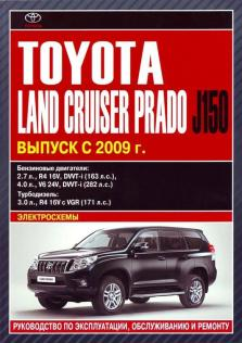 Land Cruiser Prado с 2009 года