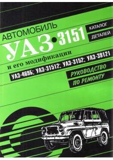 Руководство по техническому обслуживанию и ремонту с каталогом деталей автомобилей УАЗ-469Б, 31512, 3152, 39121