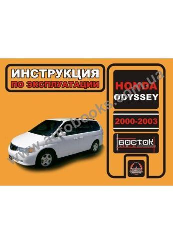 Odyssey с 2001 года по 2003