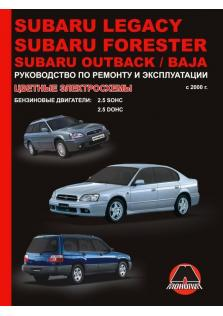 Forester-Legacy-Outback-Baja с 2000 года