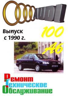 Руководство по ремонту, эксплуатации и техническому обслуживанию Audi 100/ A6.