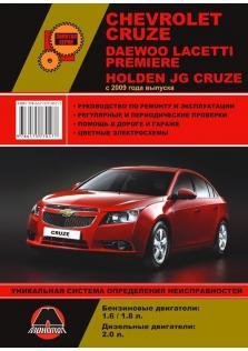 Ремонт и эксплуатация Chevrolet Cruze, Daewoo Lacetti Premiere, Holden JG Cruze