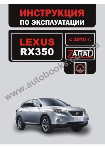 RX с 2010 года