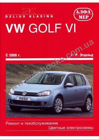 Golf с 2008 года