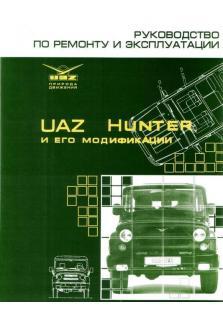 Руководство по ремонту и эксплуатации автомобилей UAZ Hunter и его модификации