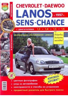 Руководство по ремонту и эксплуатации Daewoo Lanos,Chevrolet Lanos и ZAZ Sens, Chance с 1997 года (Цветная)