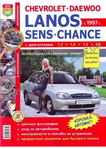 CHEVROLET-DAEWOO-Lanos-Lanos-Sens-Chance-Sens с 1997 года