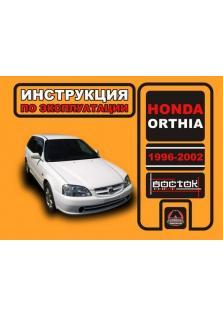 Руководство по эксплуатации и техническому обслуживанию Honda Orthia с 1996 по 2002 года