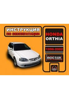 Руководство по эксплуатации и техническому обслуживанию Honda Orthia с 1996 по 2002 г.в.