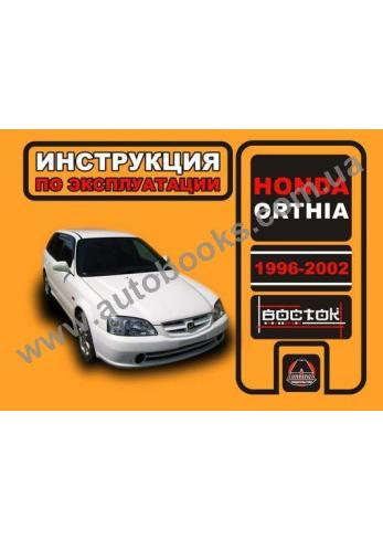 Orthia с 1996 года