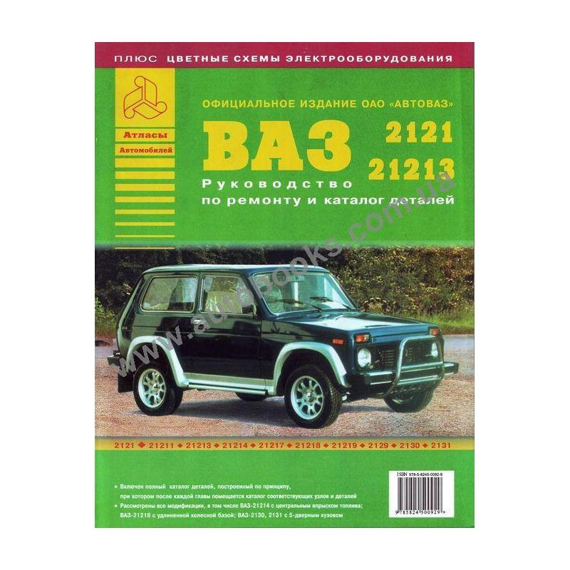 Автолитература, книги по эксплуатации wbr. ваз 21074 инжектор электросхема.