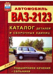 Каталог деталей и сборочных единиц автомобилей ВАЗ 2123