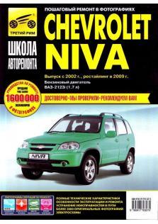 Руководство по эксплуатации, Техническому обслуживанию и ремонту автомобилей Chevrolet Niva с 2002 года (+ рестайлинг 2009 года)