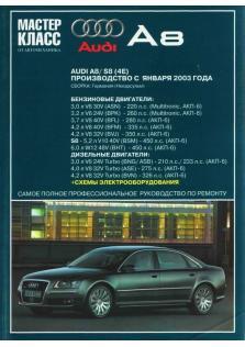 A8 с 2003 года