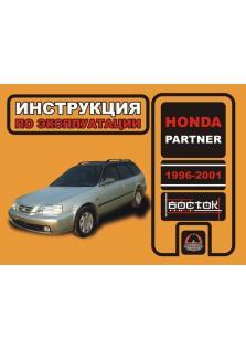 Руководство по эксплуатации и техническому обслуживанию Honda (Хонда) Partner с 1996 по 2001 года