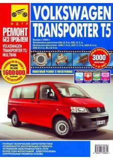 Руководство по эксплуатации, техническому обслуживанию и ремонту Volkswagen Transporter T5 / Multivan